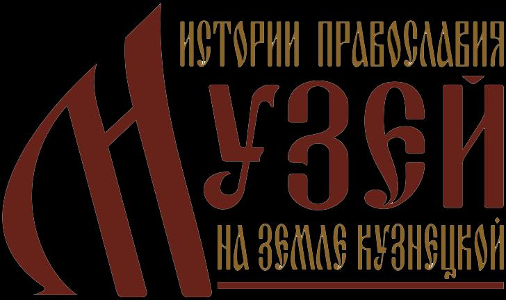 Оф. сайт Музея истории Православия на земле Кузнецкой